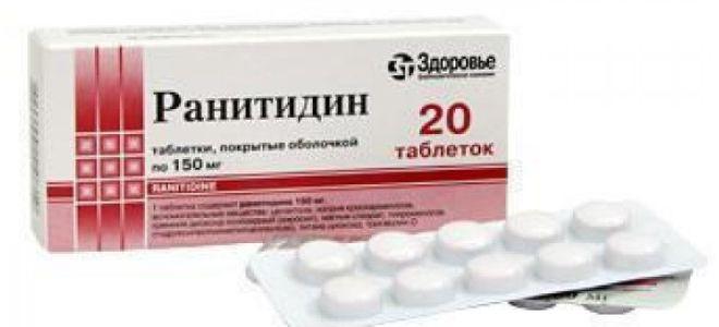 Для чего применяется Ранитидин: подробное описание препарата