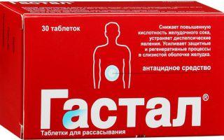 Для чего назначают Гастал: инструкция по применению при различных заболеваниях